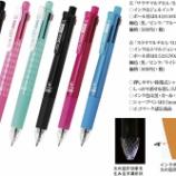 『1本で5機能が使えて、好みの書き味を選べるペン、    『サラサマルチ』『スラリマルチ』が入荷しました。』の画像