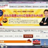 『JAL×はんつ遠藤コラボ企画【東京編】UP♪』の画像
