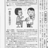 『東海愛知新聞連載第71回「難聴と危険因子」』の画像