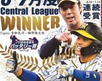 阪神・青柳―梅野、2カ月連続受賞 月間最優秀バッテリー賞