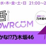 『【乃木坂46】22日『猫舌SHOWROOM』川後陽菜×中田花奈の出演が決定!!!』の画像