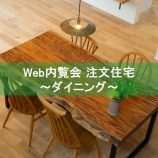 『Web内覧会 注文住宅〜ダイニング〜』の画像
