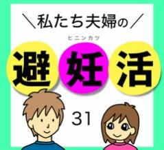 更新のお知らせ |【私たち夫婦の避妊活・31】