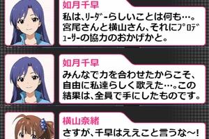 【グリマス】イベント「第13回アイドルマスターズカップ」ショートストーリーまとめ