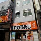 『東京チカラめし 新宿西口1号店 ~「令和カード」で7月末までお得!~』の画像