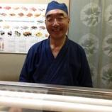 『岡崎の寿司屋・千福鮨「若者に本物の寿司を!」』の画像