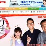 『【テレビ出演】BSジャパン「とりよせ亭」』の画像