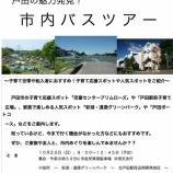 『戸田市内を巡るバスツアー 今年も受付が始まりました!』の画像