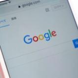 『【悲報】Google離れ加速か!?AppleがGoogle検索から独自検索エンジンに乗り換える可能性が浮上。』の画像