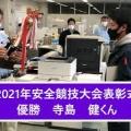 岩槻営業所でフォークリフト安全競技大会が今年も開催されました!