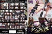 KKK-039 チンポ折檻2