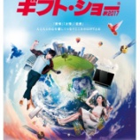 『東京インターナショナルギフトショーのご案内』の画像