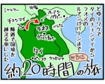 【前編】チェンマイ(タイ)からルアンパバーン(ラオス)へ!はじめての陸路での国境越え!!