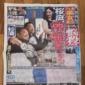 【東スポ一面‼️】 本日の東スポ一面は、杉浦貴選手と桜庭和志...