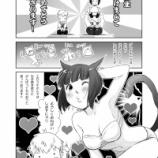 『【FF14まんが】新生エロッテさん 第21話「あけまして!」』の画像