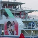 『【2015春の呉竹原旅行】海の駅のたまゆらバスとフェリー』の画像