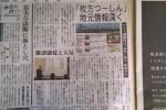 『朝日新聞』にちょっぴり掲載されました!