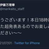 『【速報】元乃木坂46伊藤万理華、本日『重大発表』解禁へ!!!!!!!!!!!!』の画像
