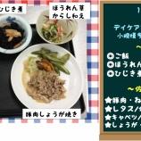 『ふるさと食の日(11月)』の画像
