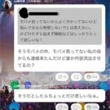 『【乃木坂46】山崎怜奈『モバメ誰か内容流出させてるの?』』の画像
