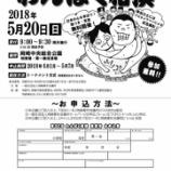 『『第32回 わんぱく相撲 葵場所』~開催のお知らせ~』の画像