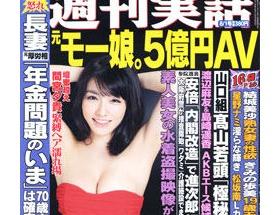 元モーニング娘。石川梨華 5億円AVオファーが話題に