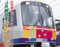 『月刊とれいん No.539 2019年11月号』の画像