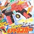 【速報】テレビマガジン 2021年 5月号 《特別付録》 機界戦隊ゼンカイジャー ギアトリンガー