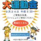 『9月24日(日)桔梗町会大運動会です!!』の画像