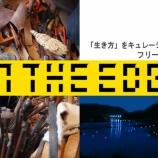 『【クラウドファンディング】生きかたをキュレーションするフリーマガジン「ON THE EDGE」第2号発刊プロジェクト。クラウドファンディングに挑戦!』の画像