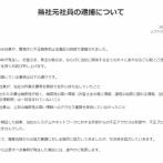 ソフトバンク、元社員がロシアのためのスパイ活動容疑で逮捕された件でお詫び