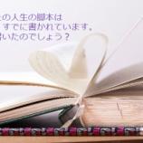 『大阪開講『コミュニケーション心理学4:人生脚本』』の画像