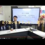 『【下町塾長会議029】議題 : 「私立中学受験 1月学校休んだほうがいいですか?」の件』の画像