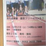 『子連れママに人気の「一笑整骨院」で12/2に走り方教室開催!幼稚園〜小学生なら誰でも参加できるみたい- 東区薬師町』の画像