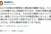 鳩山由紀夫「ドライブスルー検査すれば早く収束する。隠蔽すれば長くかかる。日本も韓国を見習え」