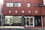 ワザイカ - 散髪屋(私部)