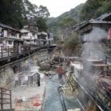 『いつか行きたい日本の名所 湯の峰温泉』の画像