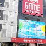 『池袋駅前の街頭ビジョンでGEMS COMPANY楽曲のMV配信!』の画像