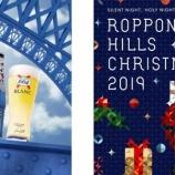 『【イベント】「クローネンブルグ1664ブラン」クリスマスイベント』の画像
