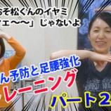 『宝田恭子が教える 誤嚥予防と足腰強化が同時に鍛えられる体操 パート2』の画像