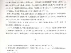 【朗報】 議会でNHKの偏向報道が認められるwwwwwww