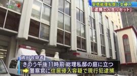 【東京】「逮捕で人生リセットできると思った」 安倍総理の自宅に侵入した女を逮捕