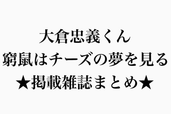 大倉忠義 ブログ