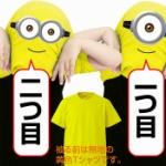 たった2秒であの「ミニオンズ」のキャラに変身(コスプレ)できるTシャツが登場!