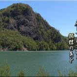 『緑のキングコング「猿岩」』の画像