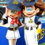 『【野球】オリックスのマスコット、ネッピーとリプシーが引退式』の画像