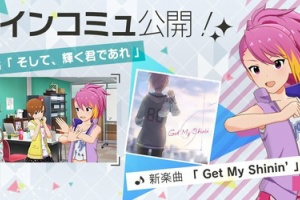 【ミリシタ】メインコミュ第93話公開!舞浜歩の『Get My Shinin'』が実装!