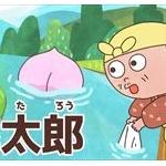最近の道徳の授業風景「ボクのおとうさんは、桃太郎というやつに殺されました」