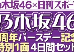 乃木坂46新聞、セブンネットで買えるぞ!受け取りは3/11から!