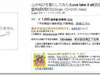 ℃-uteの新曲のタイトル『Love take it all』って英語としておかしくない?